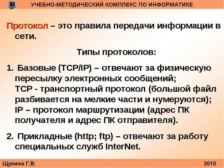 Протокол – это правила передачи информации в сети. Типы протоколов: Базовые (...