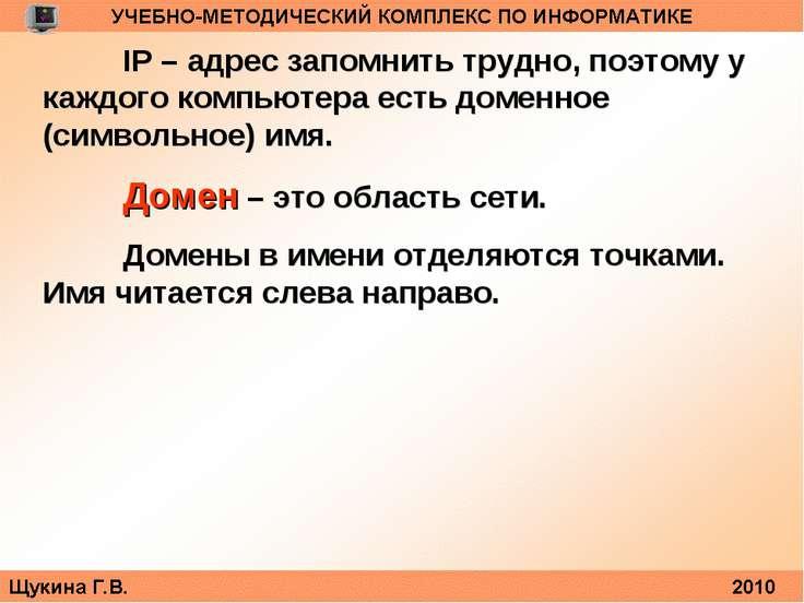IP – адрес запомнить трудно, поэтому у каждого компьютера есть доменное (симв...