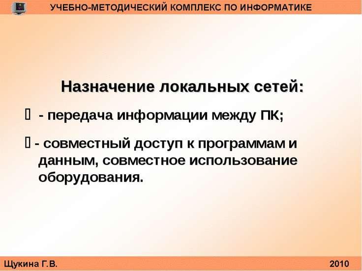 Назначение локальных сетей: - передача информации между ПК; - совместный дост...