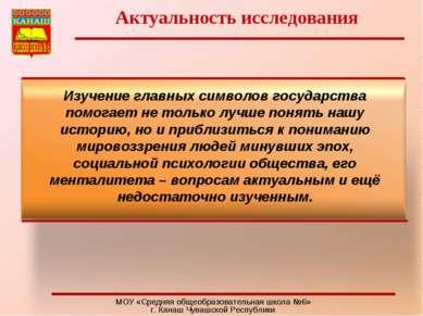 Актуальность исследования МОУ «Средняя общеобразовательная школа №6» г. Канаш...