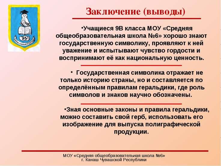 Заключение (выводы) МОУ «Средняя общеобразовательная школа №6» г. Канаш Чуваш...
