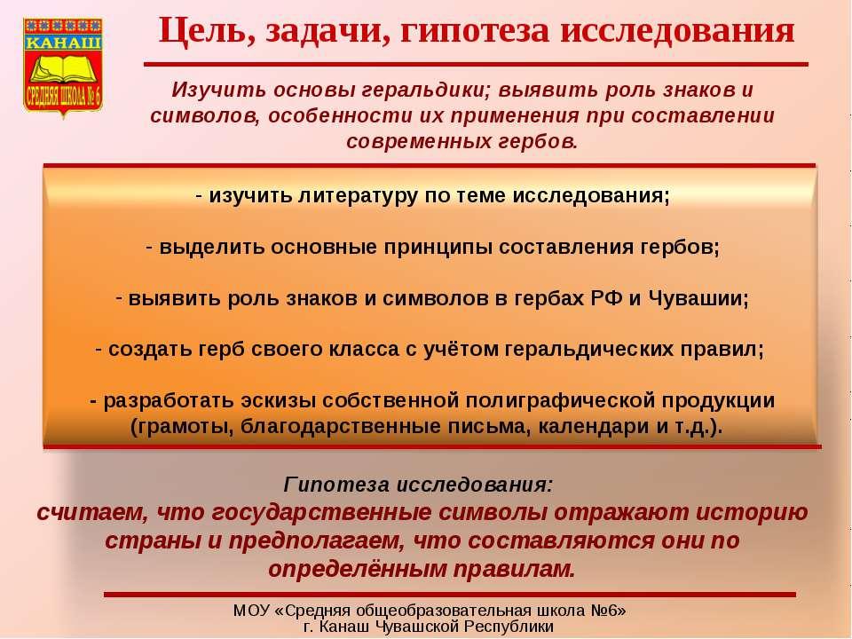 Цель, задачи, гипотеза исследования МОУ «Средняя общеобразовательная школа №6...
