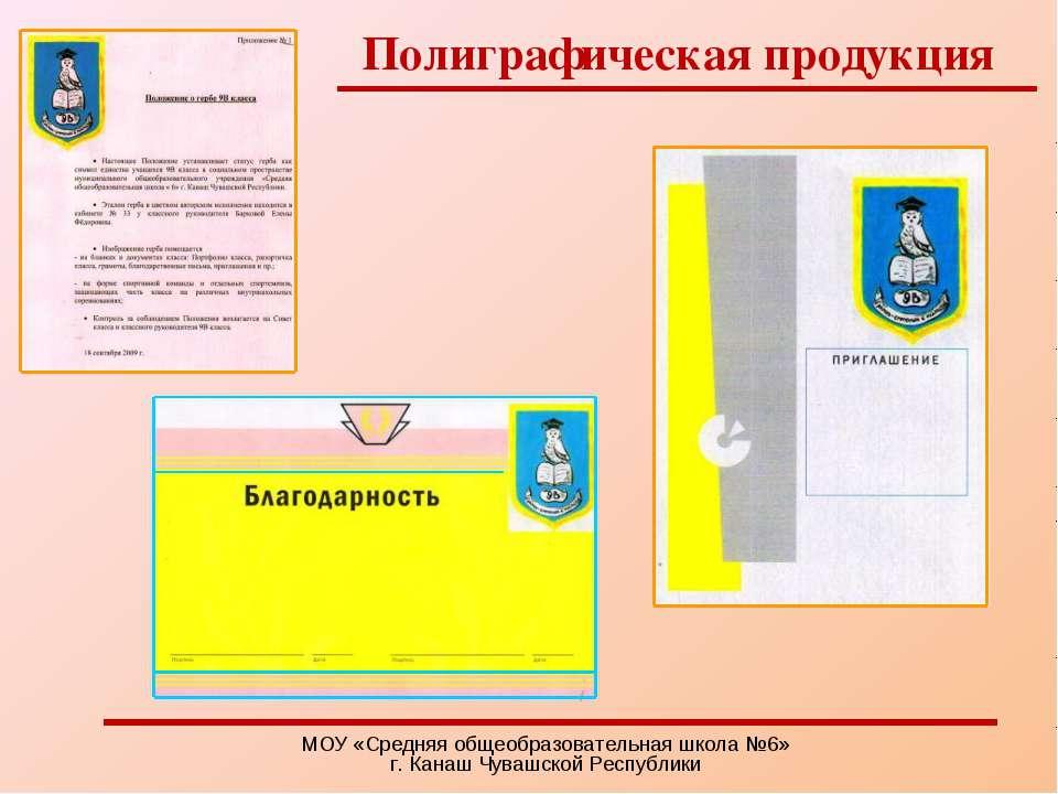 Полиграфическая продукция МОУ «Средняя общеобразовательная школа №6» г. Канаш...