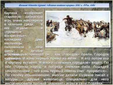 Картина изображает старинную сибирскую игру, очень популярную в казачьей сред...