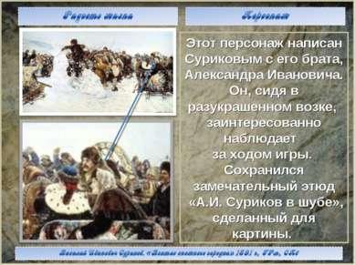 Этот персонаж написан Суриковым с его брата, Александра Ивановича. Он, сидя в...