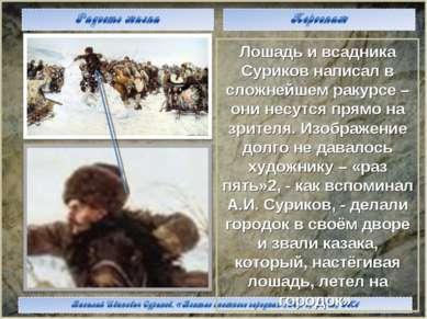 Лошадь и всадника Суриков написал в сложнейшем ракурсе – они несутся прямо на...