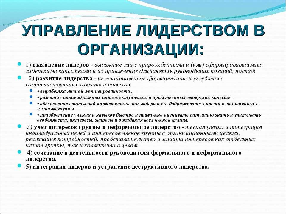 УПРАВЛЕНИЕ ЛИДЕРСТВОМ В ОРГАНИЗАЦИИ: 1) выявление лидеров - выявление лиц с п...