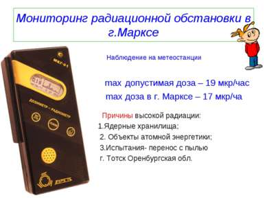 Мониторинг радиационной обстановки в г.Марксе Наблюдение на метеостанции max ...