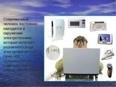 Современный человек постоянно находится в окружении электротехники, которая и...