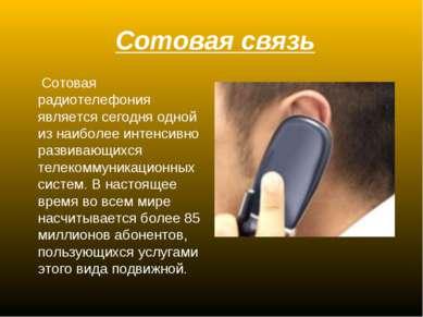 Сотовая связь Сотовая радиотелефония является сегодня одной из наиболее интен...