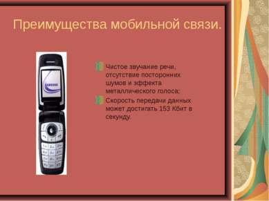 Преимущества мобильной связи. Чистое звучание речи, отсутствие посторонних шу...