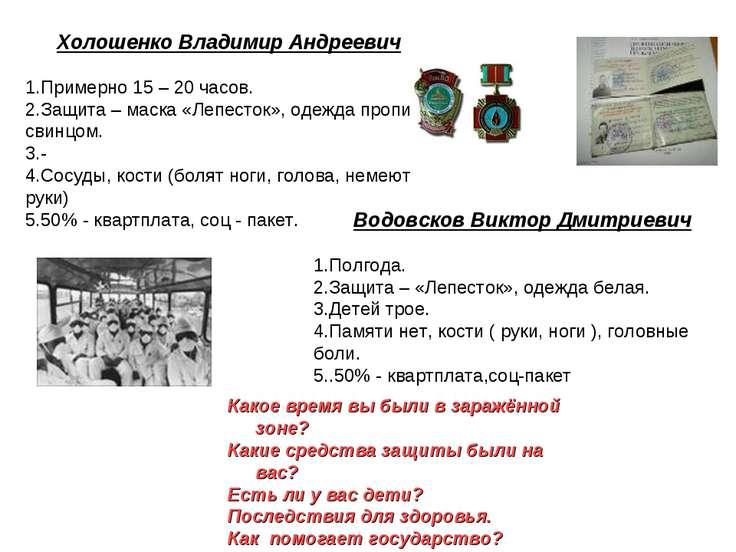Холошенко Владимир Андреевич Примерно 15 – 20 часов. Защита – маска «Лепесток...