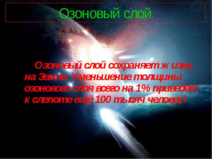 Озоновый слой Озоновый слой сохраняет жизнь на Земле. Уменьшение толщины озон...