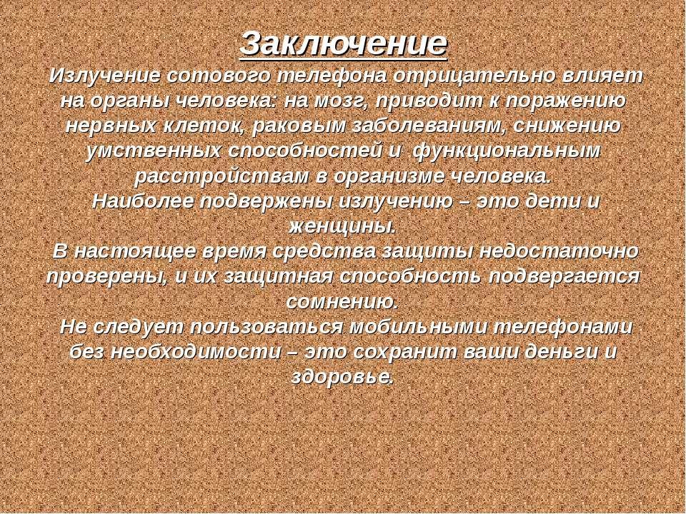 Заключение Излучение сотового телефона отрицательно влияет на органы человека...