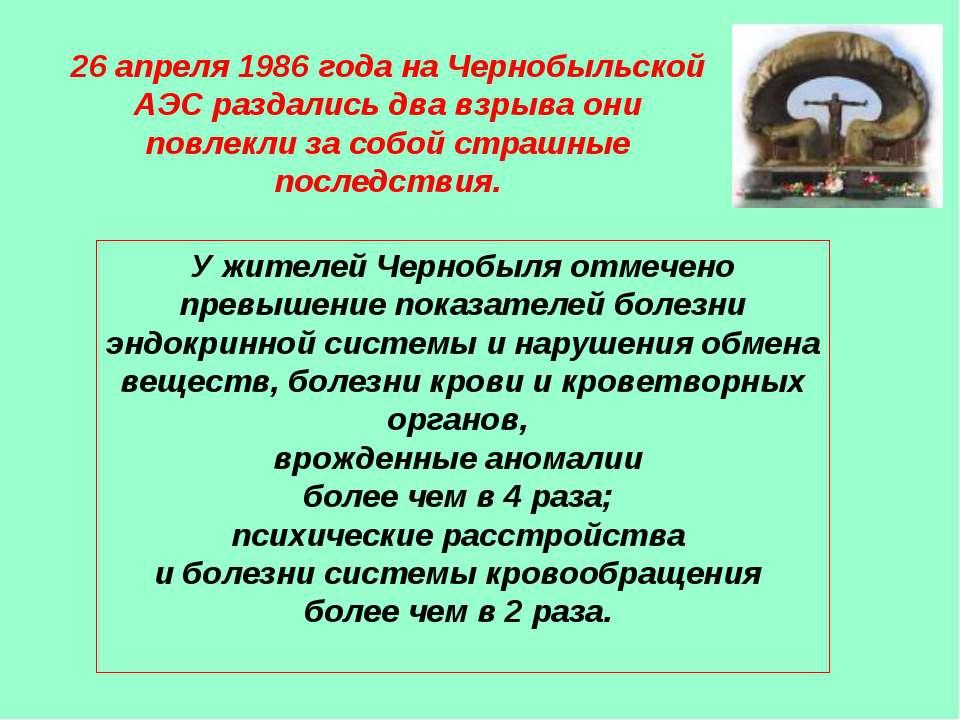 26 апреля 1986 года на Чернобыльской АЭС раздались два взрыва они повлекли за...