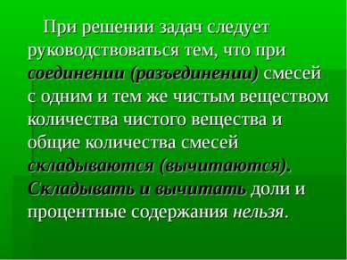 При решении задач следует руководствоваться тем, что при соединении (разъедин...