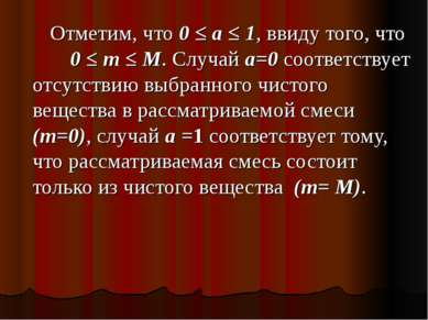 Отметим, что 0 ≤ a ≤ 1, ввиду того, что 0 ≤ m ≤ M. Случай a=0 соответствует о...
