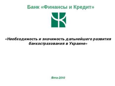 «Необходимость и значимость дальнейшего развития банкострахования в Украине» ...