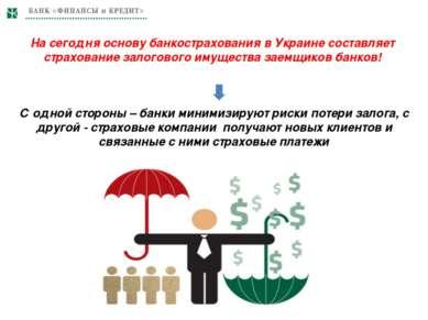 На сегодня основу банкострахования в Украине составляет страхование залоговог...