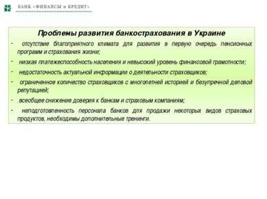 Проблемы развития банкострахования в Украине отсутствие благоприятного климат...