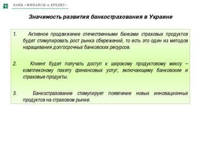 Значимость развития банкострахования в Украине Активное продвижение отечестве...