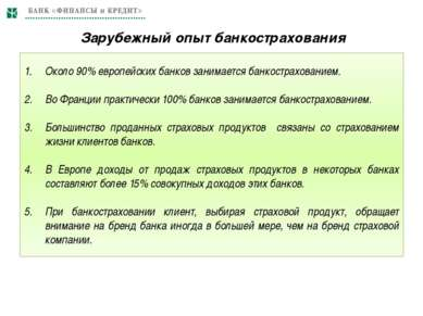 Зарубежный опыт банкострахования Около 90% европейских банков занимается банк...