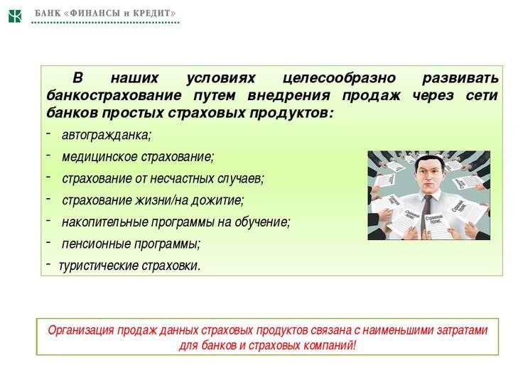 В наших условиях целесообразно развивать банкострахование путем внедрения про...