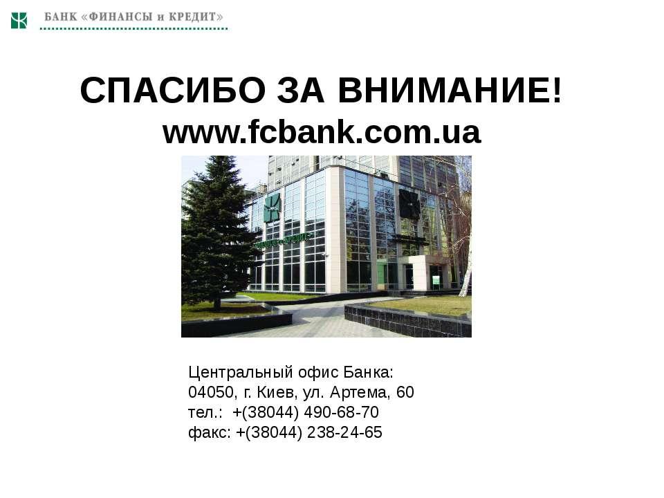 СПАСИБО ЗА ВНИМАНИЕ! www.fcbank.com.ua Центральный офис Банка: 04050, г. Киев...