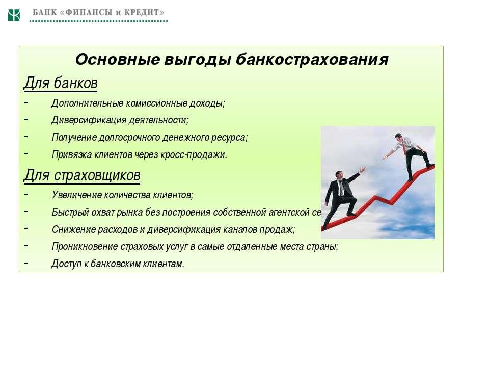 Основные выгоды банкострахования Для банков Дополнительные комиссионные доход...