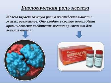 Биологическая роль железа Железо играет важную роль в жизнедеятельности живых...