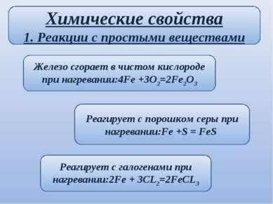 Химические свойства 1. Реакции с простыми веществами Железо сгорает в...