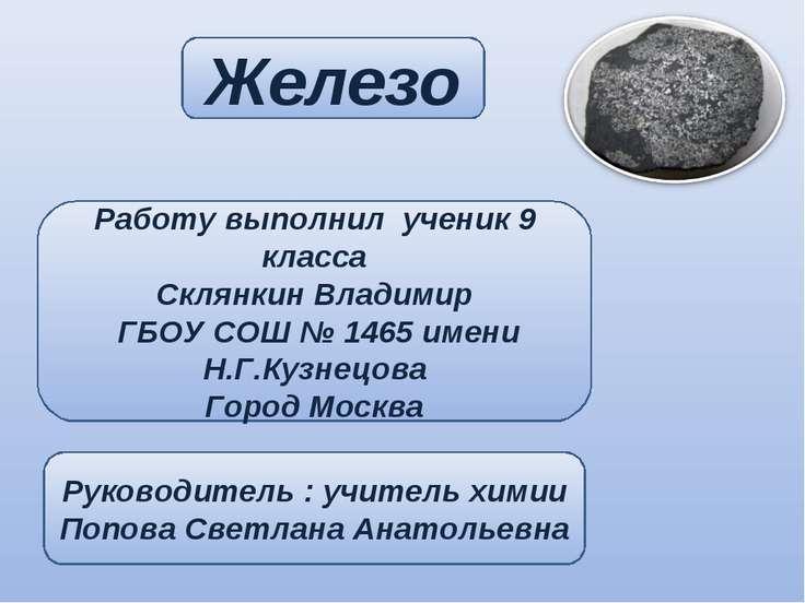 Железо Работу выполнил ученик 9 класса Склянкин Владимир ГБОУ СОШ № 1465 имен...