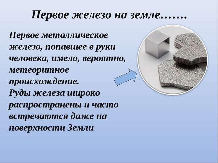 Первое металлическое железо, попавшее в руки человека, имело, вероятно, метео...