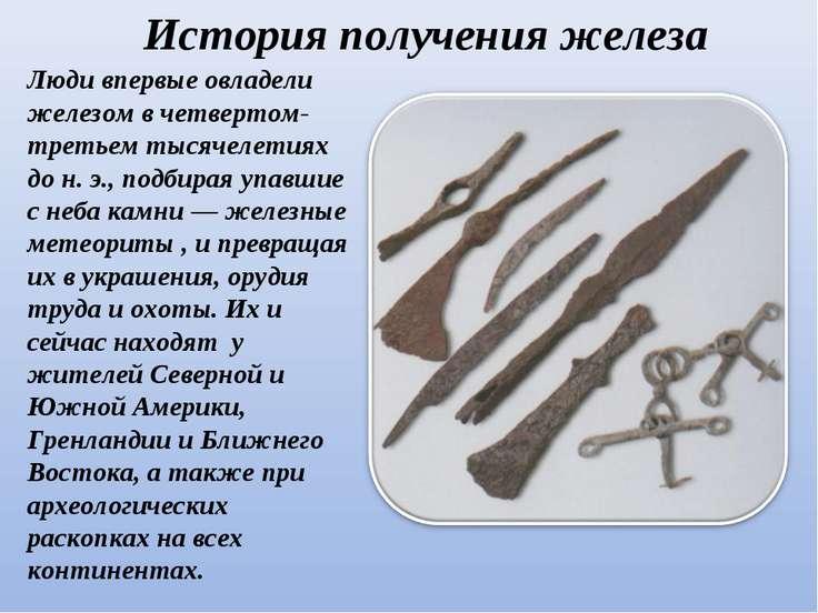 Люди впервые овладели железом в четвертом-третьем тысячелетиях до н. э., подб...