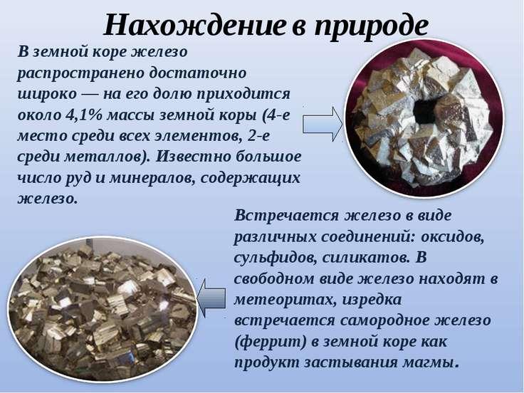 Нахождение в природе В земной коре железо распространено достаточно широко — ...