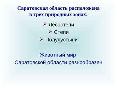 Саратовская область расположена в трех природных зонах: Лесостепи Степи Полуп...