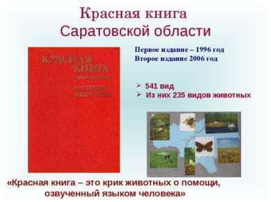 Красная книга Саратовской области Первое издание – 1996 год Второе издание 20...