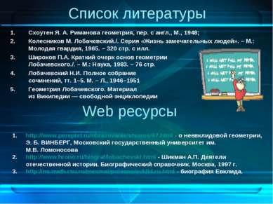 Список литературы Схоутен Я. А. Риманова геометрия, пер. с англ., М., 1948; К...