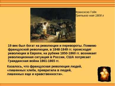 19 век был богат на революции и перевороты. Помимо французской революции, в 1...