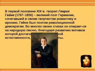В первой половинеXIXв. творилГенрих Гейне(1797–1856) – великий поэт Герма...