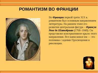 ВоФранциипервой третиXIXв. романтизм был основным направлением литературы...
