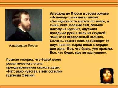 Альфред де Мюссе в своем романе «Исповедь сына века» писал: «Безнадежность ша...