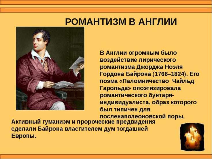 Активный гуманизм и пророческие предвидения сделали Байрона властителем дум т...