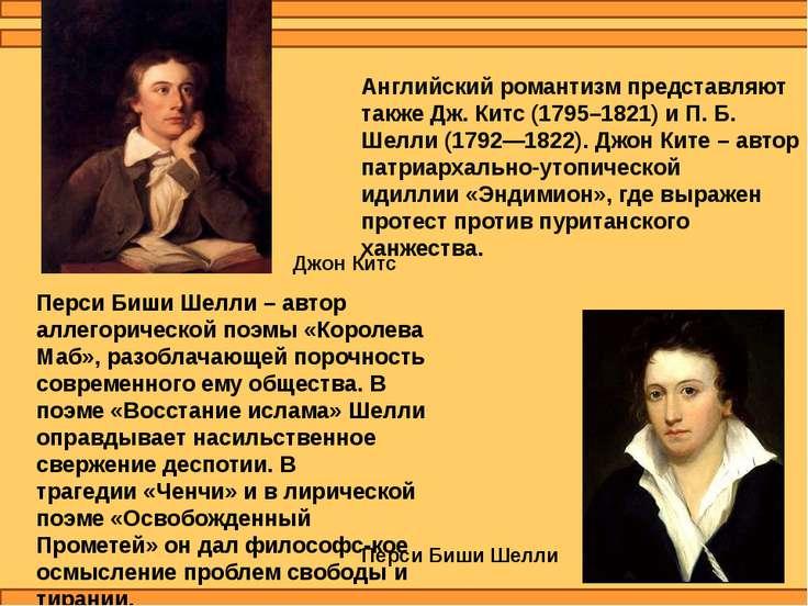 Английский романтизм представляют такжеДж. Китс(1795–1821) иП. Б. Шелли(1...