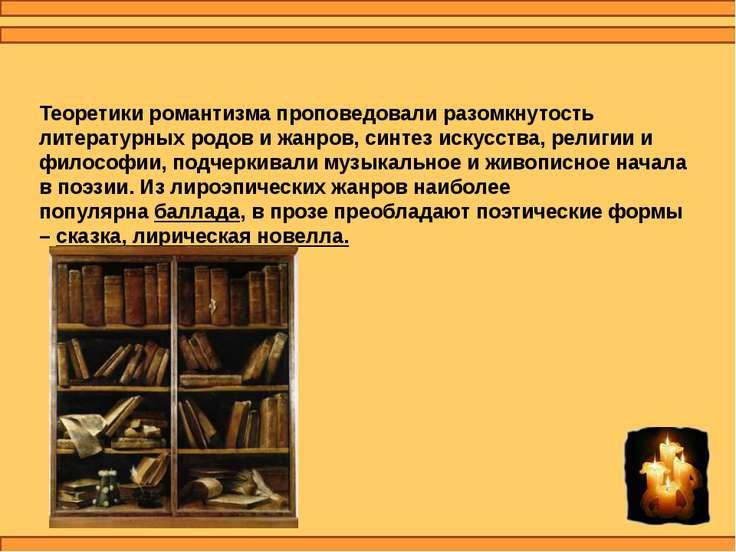 Теоретики романтизма проповедовали разомкнутость литературных родов и жанров,...