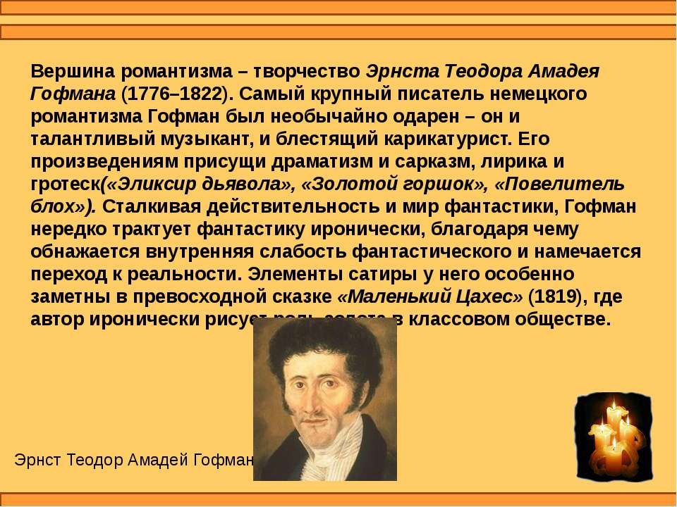 Вершина романтизма – творчествоЭрнста Теодора Амадея Гофмана(1776–1822). Са...
