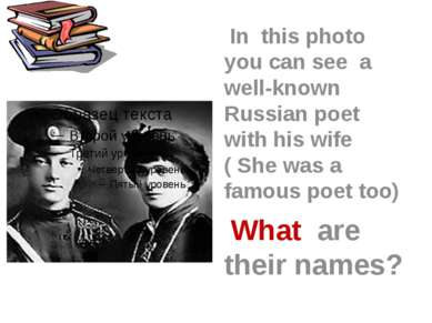 In this photo you can see a well-known Russian poet with his wife ( She was a...