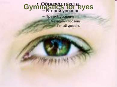 Gymnastics for eyes