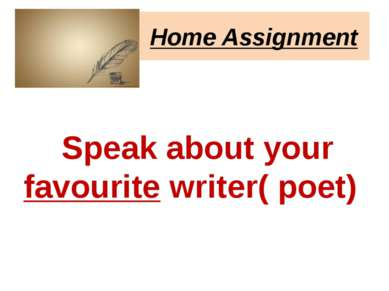 Home Assignment Speak about your favourite writer( poet)