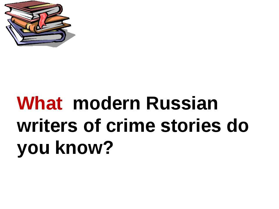 What modern Russian writers of crime stories do you know?